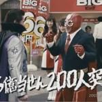 Najgłupsze japońskie reklamy - MIX
