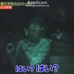 """Japońska wersja """"ducha w windzie"""""""