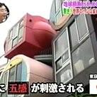 Dziwne mieszkania Japończyków