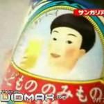 Japońskie piwo dla dzieci!