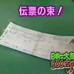 Japońska urzędniczka - rekordzistka!
