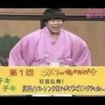 Prosto w jaja - japoński teleturniej