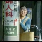 PORYTA azjatycka reklama Fanty!