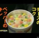 Japońska reklama - DZIWACZNA!