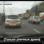 Walka kierowców (Rosja)